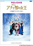 ピアノソロ 初級 やさしくひける アナと雪の女王~日本語版サウンドトラックより~ (ピアノ・ソロ)