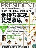 PRESIDENT (プレジデント) 2012年 7/2号 [雑誌]