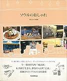 ソウルのおしゃれ  ~  《チャングンソク&ヨン様の城北洞、K-POPのCool Korea》