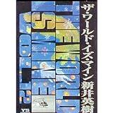 ザ・ワールド・イズ・マイン 12 (ヤングサンデーコミックス)