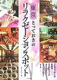 東京とっておきのリラクゼーションスポット