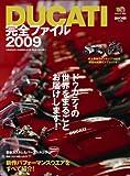 DUCATI完全ファイル2009 (エイムック 1684)