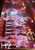 ひまわり組 2nd stage 夢を死なせるわけにいかない [DVD]