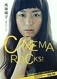 成海璃子 単行本 「CINEMA ROCKS! Vol.04 成海璃子 山形スクリーム」