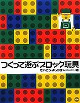 つくって遊ぶブロック玩具
