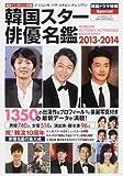 韓国スター俳優名鑑 2013ー2014 (ぶんか社ムック)