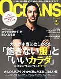 OCEANS (オーシャンズ) 2013年 03月号 [雑誌]