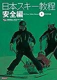 日本スキ-教程 安全編 /スキ-ジャ-ナル/全日本スキ-連盟 スキージャーナル 9784789912402