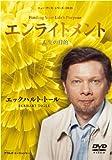 エックハルト・トール/エンライトメント 人生の目的(ニュー・アース・シリーズ) [DVD]