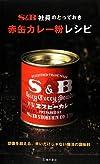 S&B社員のとっておき赤缶カレー粉レシピ