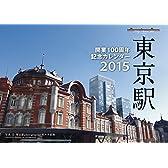 東京駅丸の内駅舎100th カレンダー 2015年