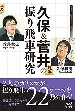 久保&菅井の振り飛車研究 (マイナビ将棋BOOKS)