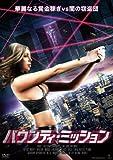 バウンティ・ミッション [DVD]