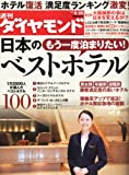 週刊 ダイヤモンド 2012年 8/25号 [雑誌]