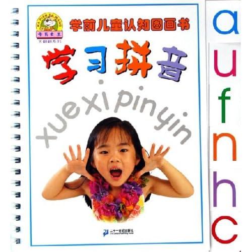 学习拼音/学前儿童认知图画书(学前儿童认知图画书)