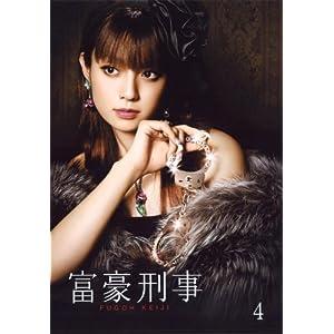 富豪刑事 第4巻 [DVD]