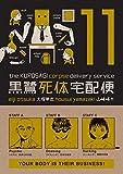The Kurosagi Corpse Delivery Service  Volume 11