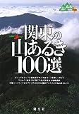関東の山あるき100選 (山あるきナビ―山と高原地図PLUS)