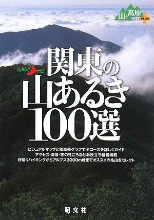 関東の山あるき100選 (山あるきナビ 山と高原地図PLUS)