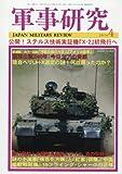 軍事研究 2016年 04 月号 [雑誌]