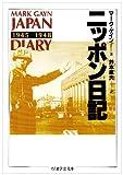 ニッポン日記