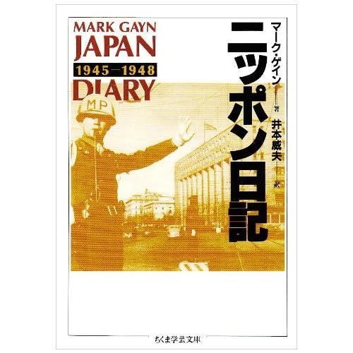 ニッポン日記 (ちくま学芸文庫)