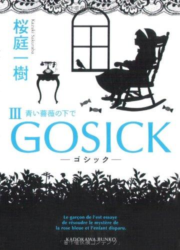 GOSICK 3 ゴシック・青い薔薇の下で (角川文庫)