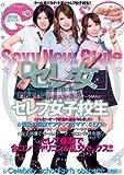 セレブ女子校生 [DVD]