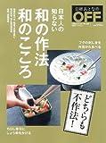 日本人の知らない 和の作法 和のこころ (日経ホームマガジン)