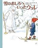 雪のおしろへいったウッレ (児童書)