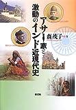 アサー家と激動のインド近現代史