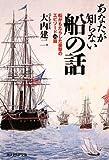 あなたが知らない船の話―船がもたらした衝撃のエピソード14篇 (光人社NF文庫)