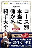 コース別 本当に儲かる騎手大全 2016秋~2017 (競馬王馬券攻略本シリーズ)