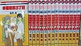 幸福喫茶3丁目 コミック 全15巻完結セット (花とゆめCOMICS)