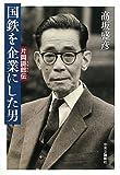 国鉄を企業にした男―片岡謌郎伝