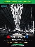 【アートディンク A列車で行こう9 Ver4.0 マスターズアディショナルパック】…