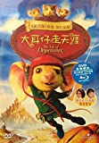 THE Tale of Despereaux By Universal Pictures Version Dvd~brand New~factory Sealed~in Cantonese & English w/ Chinese & English Subtitle (Imported From Hong Kong) Region 3