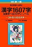高校受験に必要な漢字1607字が全部学べるスタディ・ノベル (スマッシュ文庫)