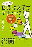 やっぱり世界は文学でできている?対話で学ぶ〈世界文学〉連続講義2?