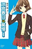 涼宮ハルヒの驚愕 2巻セット組 (台湾語版, Taiwanese) (Haruhi Suzumiya)