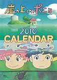 崖の上のポニョ 2010年 カレンダー
