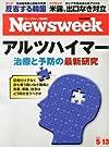 Newsweek (ニューズウィーク日本版) 2014年 5/13号 [アルツハイマー 治療と予防の最新研究]
