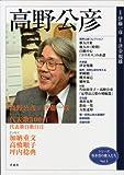 高野公彦 (シリーズ牧水賞の歌人たち (Vol.1))