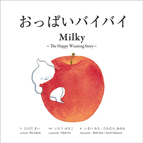 おっぱいバイバイ /  Milky (英語でも読める実用絵本)