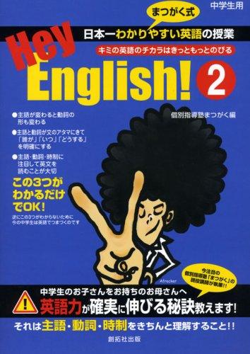 Hey,English!2―キミの英語のチカラはきっともっとのびる