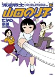派遣戦士山田のり子 : 6 (アクションコミックス)