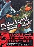 ベムハンター・ソード (講談社漫画文庫 (ほ2-6))