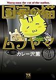 国家の猫ムラヤマ 1【試し読み増量版】 国家の猫ムラヤマ【試し読み増量版】 (ヤングチャンピオン・コミックス)