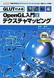 GLUT�ˤ��OpenGL����2 �ƥ�������ޥåԥ� ��CD-ROM�ա�