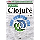 はじめてのClojure (I・O BOOKS)